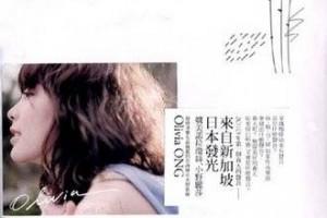 温柔美声,幸福的感觉:You and Me – Olivia Ong