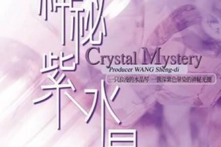 舒缓的八音盒作品之三:神秘紫水晶 -星舞