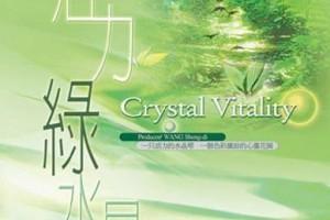 你听过这种形式的乐曲吗?水晶音乐-莫扎特 适合晚上听哦。