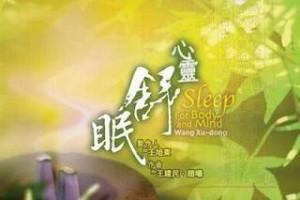 恬静轻音乐:舒眠的水晶音乐:月光浴