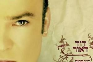 聆听:来自以色列的天籁男声 《מעל הגג של העולם 》