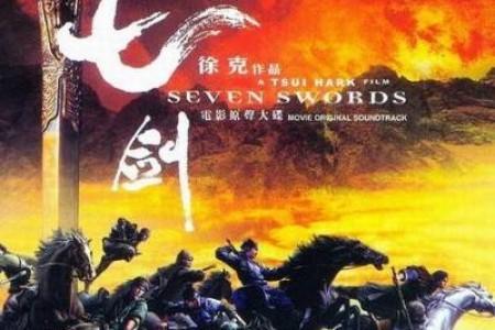 绝对震撼的曲子,适合做出场音乐:《七剑战歌》