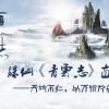 《诛仙青云志》1-9级,最新更新到09集,百度云下载