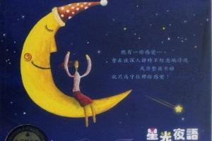 睡眠音乐:《星光夜语》