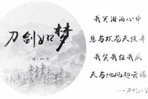 轻音乐伴奏MV:《刀剑如梦》