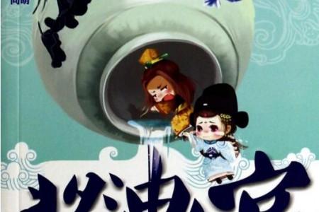 酱油女官-橙光游戏《酱油女官》主题曲