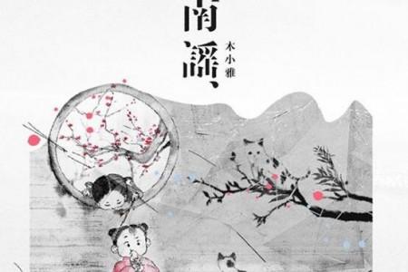 木小雅清新民谣:《城南谣》