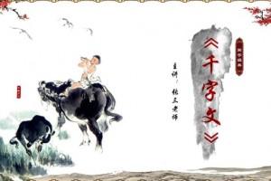 庄典,谢文希 - :《千字文》~第1章~(萝莉版)