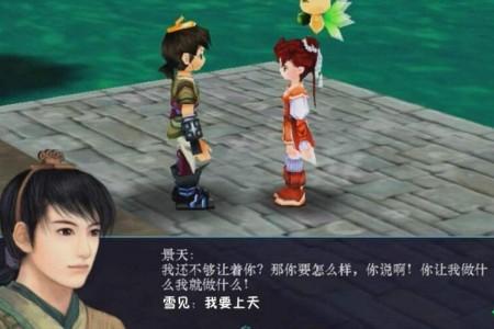 《仙剑奇侠传三》主题曲:《御剑江湖 》