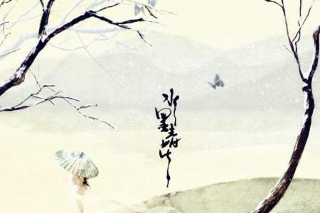 开心的中国风音乐:《水墨青花》