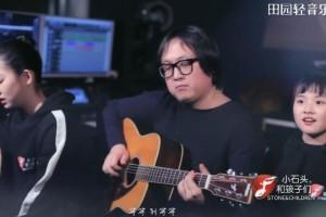 清新女声合唱吉他伴奏版:《胡广生》