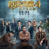 电影:《反贪风暴4》 抢先版 下载