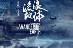 抢先看看吧《流浪地球》720p HD高清