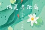 小清新系列:《满夏与距离 》