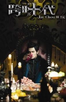 杰伦2010年新歌之二:伽蓝雨
