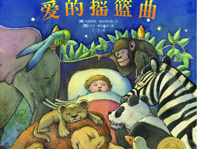 甜蜜摇篮曲:Sweet Lullaby  - Deep Forest