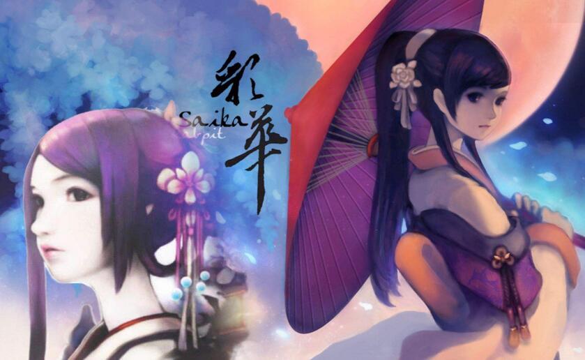 余则音音击心:《Saika -Sakura Samurai》