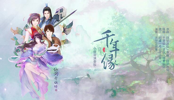 《仙剑奇侠传四》主题音乐:《回梦游仙》