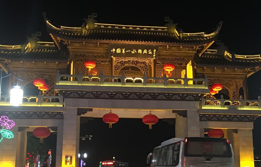 梦圆江南水乡