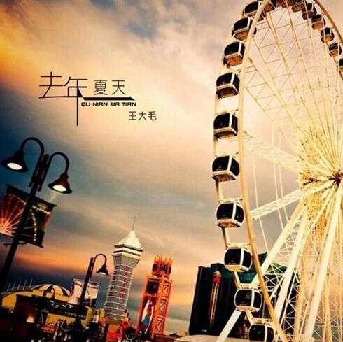 小清新:《去年夏天-王大毛》 高品质MP3下载