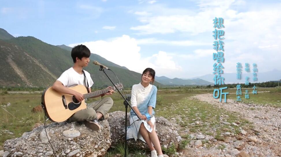 纯粹的声音:情侣对唱《想把我唱给你听》,有初恋的味道!