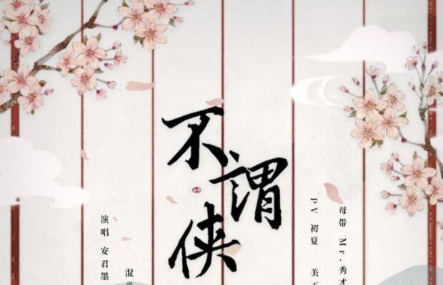 不谓侠 - 陶笛版(Cover:萧忆情Alex) 无损格式