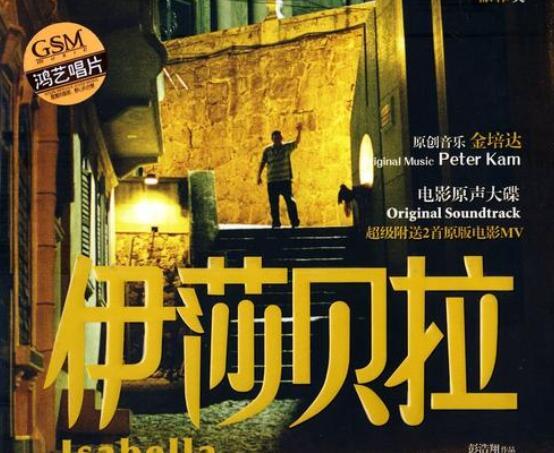 一开始慵懒,后面竟然有点神秘:《A Story in Macau》