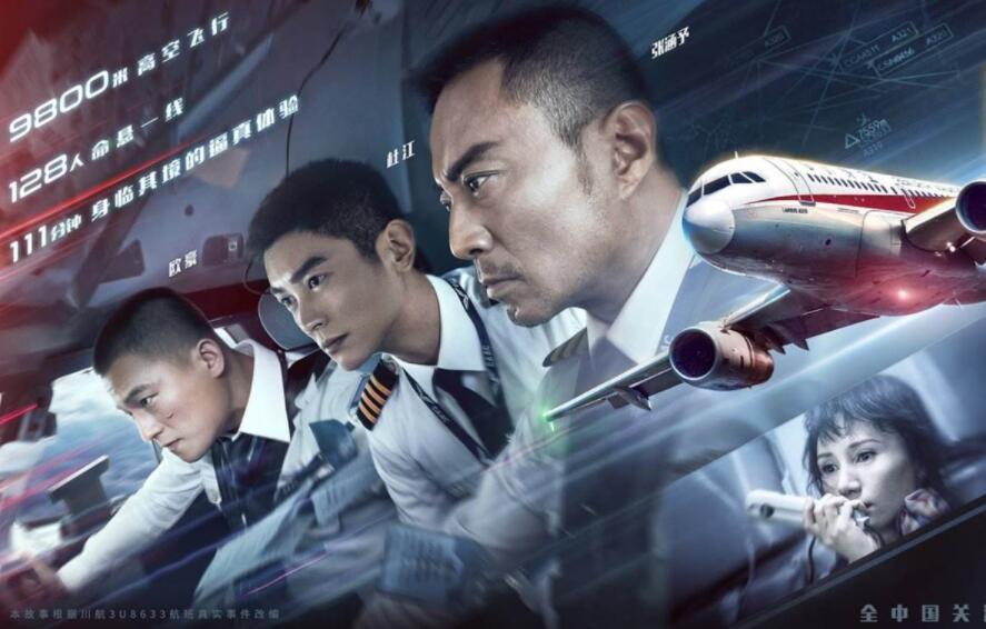 《中国机长》高清1080P HD百度云资源下载