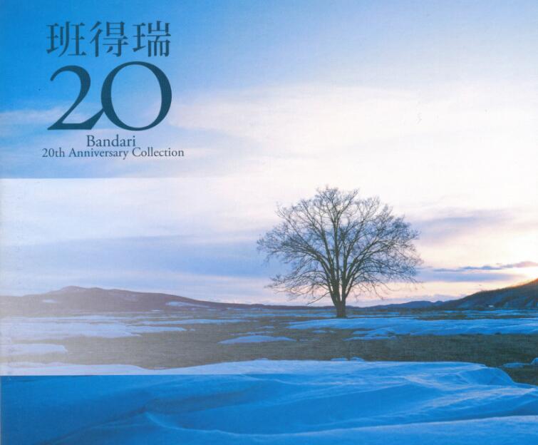 班得瑞典藏全集14:《20周年纪念典藏_WAV+CUE》