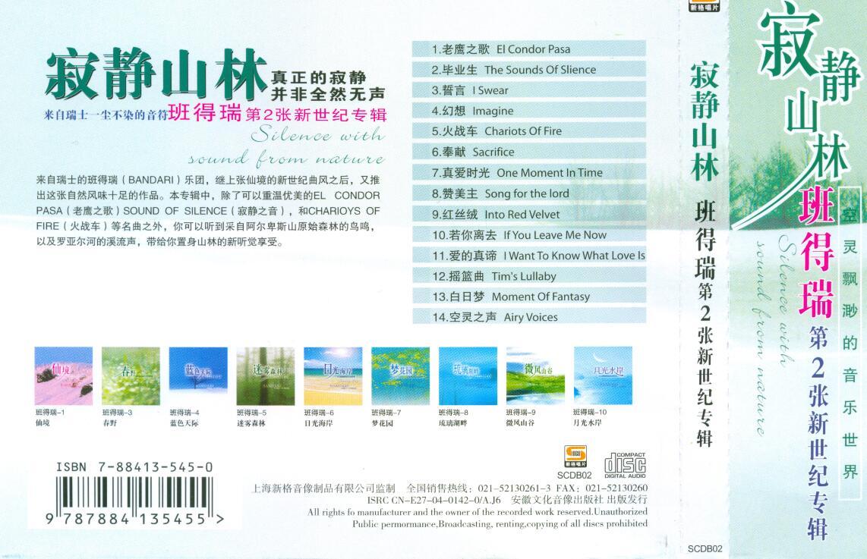 班得瑞典藏專輯二:《寂靜山林_WAV+CUE》