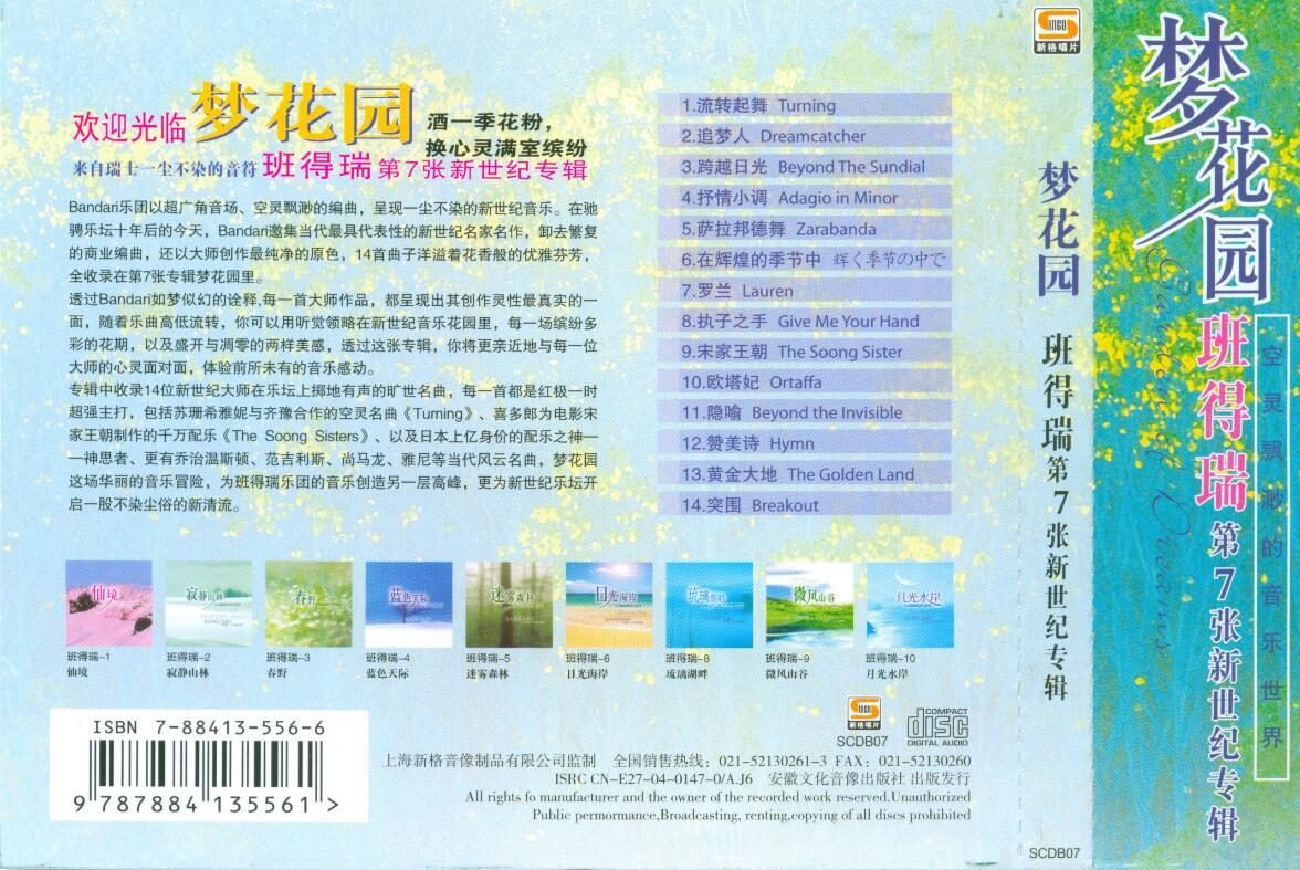 班得瑞典藏全集7:《梦花园_WAV+CUE》