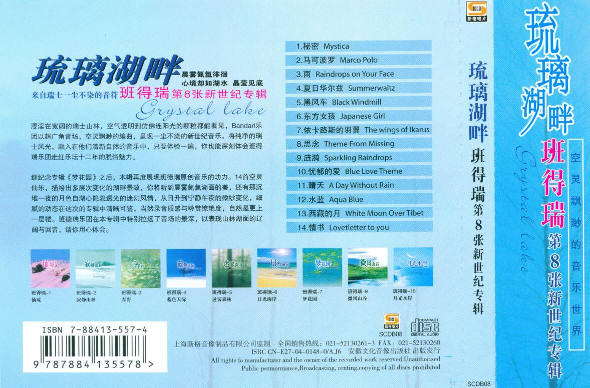 班得瑞典藏全集8:《琉璃湖畔_WAV+CUE》