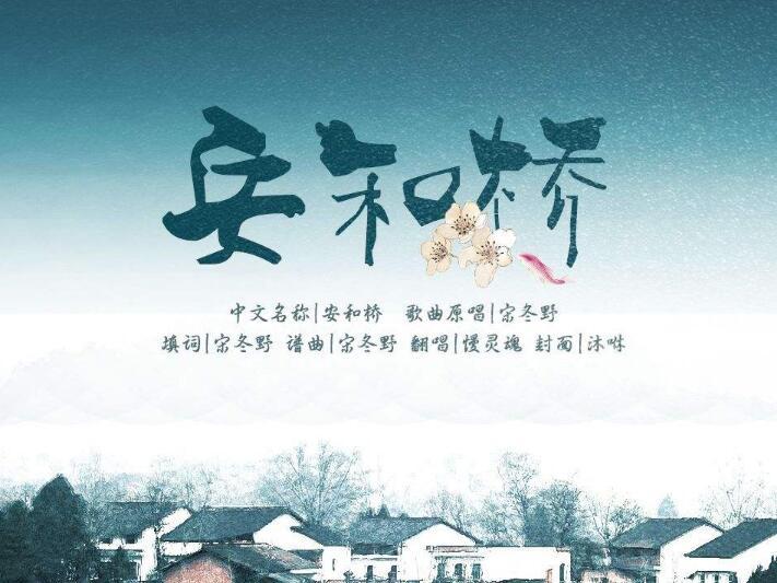 安河桥(唢呐混音完整版)