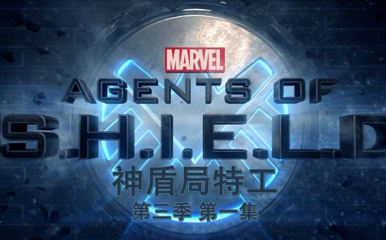 Marvel's Agents of S.H.I.E.L.D.神盾局特工第三季 高清720p 百度云盘免费下载