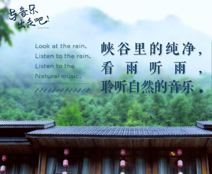 真正的远方是用心去感受:《临安听雨》