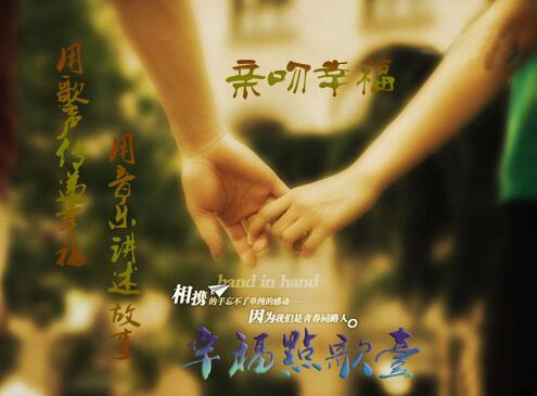 亲吻幸福网络电台 第1期节目 幸福 by 磊