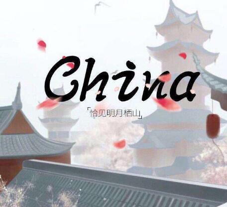 生活还得继续:《China-Y》