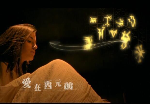 周杰伦原盘MV之:《爱在西元前》