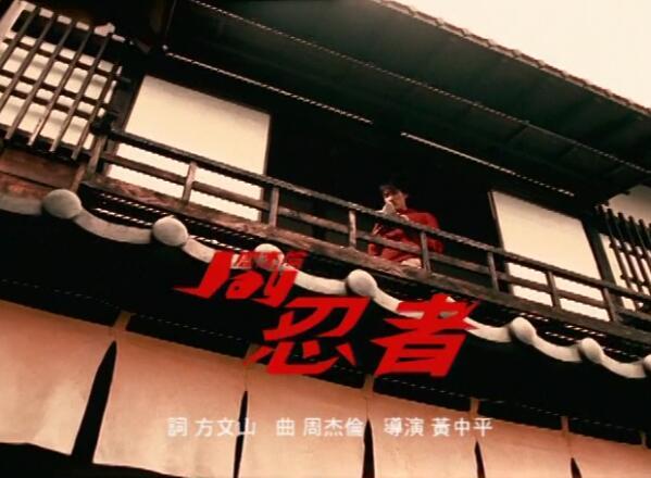 周杰伦DVD原盘MV之:《周杰伦-忍者》