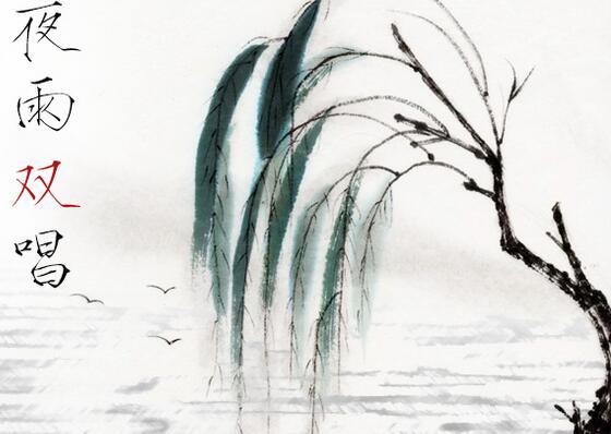古典与现代的结合,穿越的不仅仅是时代,还有灵魂:《夜雨双唱》